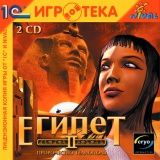 Египет 2 Русская Версия Jewel (PC)