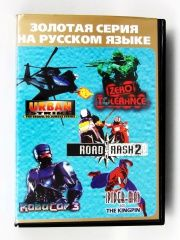 AD 5106 (5 in 1) Urban Strike, Zero Tolerance, Road Rash 2 + ... Русская Версия (Sega)