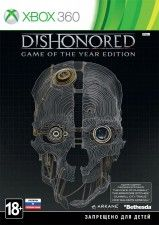Dishonored Издание Игра Года (Game of the Year Edition) Русская Версия (Xbox 360)