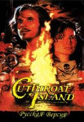 Cutthroat Island Русская Версия (Sega)
