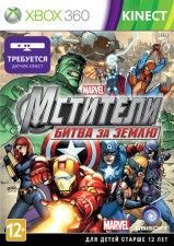 Marvel The Avengers: Battle for Earth (Мстители: Битва за Землю) для Kinect (Xbox 360)