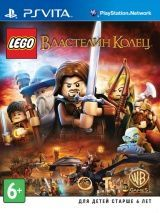LEGO Властелин Колец (The Lord of the Rings) Русская Версия (PS Vita)