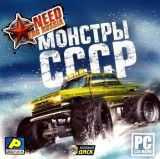 Need for Russia: Монстры СССР Jewel (PC)