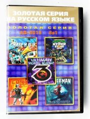 AB5013 (5 In 1)Mortal Kombat 3/Contra/Teenage Mutant Hero Turtles Русская Версия (Sega)