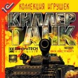 Киллер Танк Русская Версия Jewel (PC)