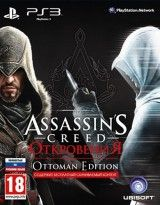 Assassin's Creed: Откровения (Revelations) Ottoman Edition Русская Версия (PS3)