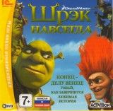 Shrek Forever After (Шрэк навсегда) Jewel (PC)