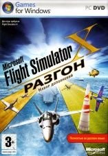 Flight Simulator X Разгон Box (PC)