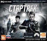 Стартрек (Star Trek) Русская Версия Jewel (PC)