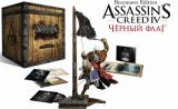 Assassin's Creed 4 (IV): Черный флаг (Black Flag) Коллекционное издание (Collector's Edition) Buccaneer Edition (Wii U)