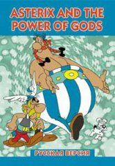 Asterix and the Power of The Gods Русская Версия (Sega)