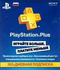 ������ ����� ������ PlayStation Plus Card �� 365 ���� (12 �������) (PS3). ����� ������ ����!