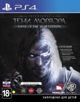 Средиземье: Тени Мордора (Middle-earth: Shadow of Mordor) Издание Игра Года (Game of the Year Edition) Русская Версия (PS4)