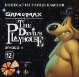 Sam and Max The Devil's Playhouse Эпизод 4. Кошмар на улице клонов Русская Версия Jewel (PC)