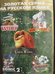 SB 5206 (5 in 1) Asterix, Lion King, Sonic 2, Goofys + ... Русская Версия (Sega)