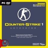 Counter-Strike 1 Anthology (Антология) Jewel (PC)