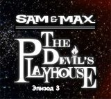 Sam and Max: The Devil's Playhouse - Episode 3 Они украли мозг Макса! Русская версия Jewel (PC)