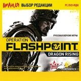 Operation Flashpoint 2: Dragon Rising Русская Версия Jewel (PC)