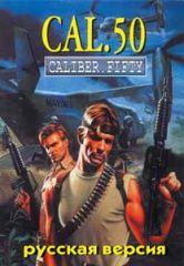 Caliber Fifty Русская Версия (Sega)