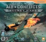 Air Conflicts: Secret Wars: Асы двух войн. Jewel (PC)