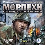 Морпехи. Коммандос Второй мировой Русская Версия Jewel (PC)