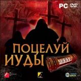 Поцелуй Иуды Jewel (PC)