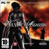 Velvet Assassin Русская Версия Jewel (PC)