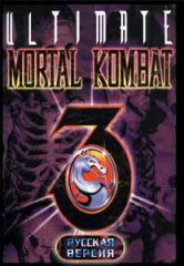 Mortal Kombat 3 Ultimate Fighting Game ������� ������ (Sega)