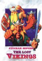 Lost Vikings Русская Версия (Sega)