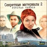 Секретные материалы 2: Puritas Cordis Jewel (PC)