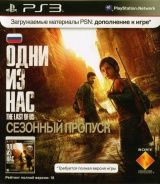 ���� �� ��� (The Last Of Us) ����� ������ (Season Pass) ���������� � ���� ������� ������ (PS3)