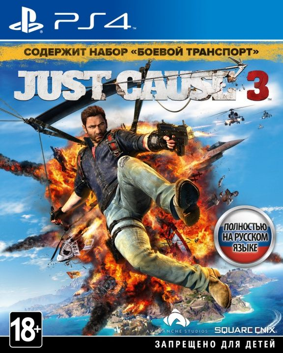 Just cause русском