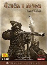 Mount and Blade. Огнем и Мечом Box (PC)
