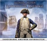 Commander Conquest Of America (Хозяева морей) Jewel (PC)