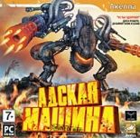 Engine of War. Адская Машина Jewel (PC)