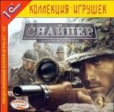 Снайпер: Дороги войны (World War 2 (II) Sniper: Call to Victory) Jewel (PC)