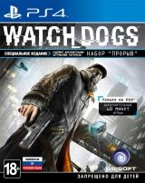 Watch Dogs ����������� ������� ������� ������ (PS4)
