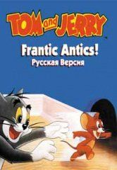 Tom and Jerry: Frantic Antics Русская Версия (Sega)