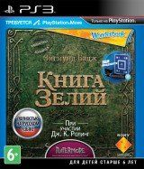 Wonderbook: Книга зелий Русская Версия для PS Move (PS3)