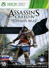 Купить Игру Assassin's Creed 4 (IV): Черный флаг (Black Flag) Русская Версия (Xbox 360/Xbox One) USED Б/У на Microsoft Xbox 360 диск