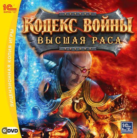 Кодекс войны: Высшая раса Русская Версия Jewel (PC)