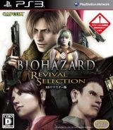 Купить игру Resident Evil Revival Selection (PS3) USED Б/У на Playstation 3 диск