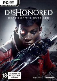 Dishonored: Death of the Outsider Русская Версия jewel (PC)