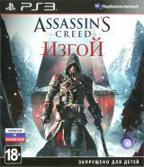 Assassin's Creed: Изгой (Rogue) Русская Версия (PS3)