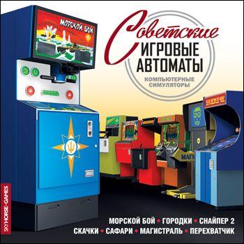 Снайпер 2 игровые автоматы горячие фрукты игровые автоматы