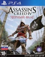Купить Игру Assassin's Creed 4 (IV): Черный флаг (Black Flag) Русская Версия (PS4) USED Б/У на Playstation 4 диск