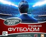 Anstoss 2007: Управляй футболом Jewel (PC)
