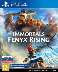 Игра Immortals Fenyx Rising Русская версия (PS4/PS5) Playstation 4
