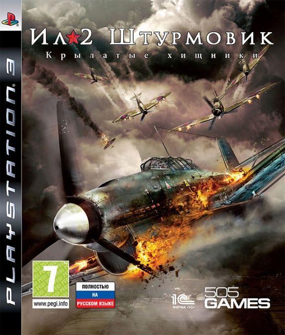 Ил-2 Штурмовик: Крылатые Хищники Русская Версия (PS3)
