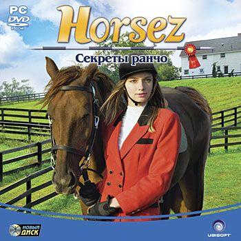 Horsez: секреты ранчо [rus] скачать бесплатно.
